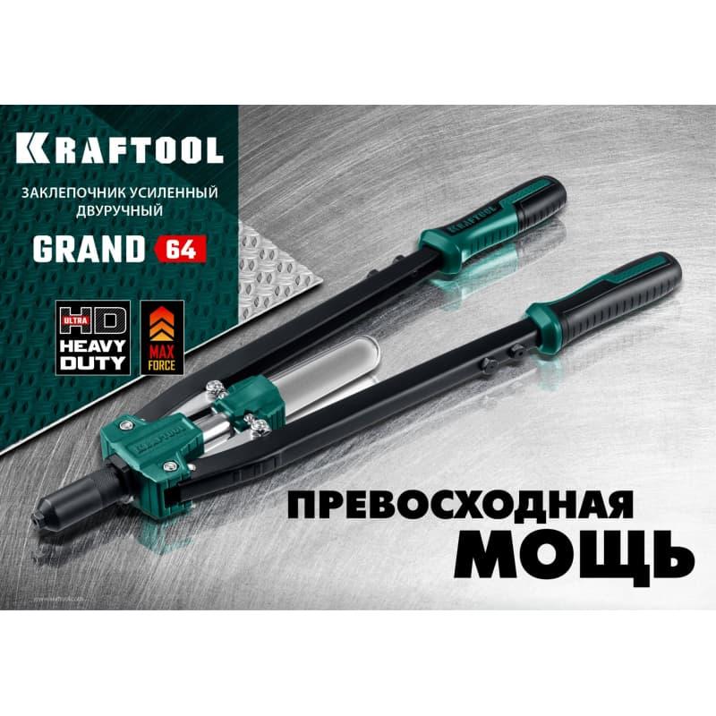 Купить двуручный усиленный заклепочник kraftool grand-64 ...